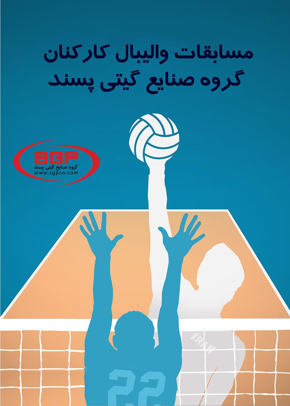 پوستر مسابقات والیبال کارکنان