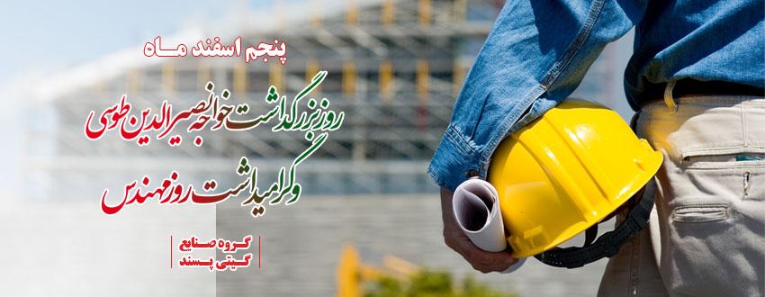 روز ملی مهندسی