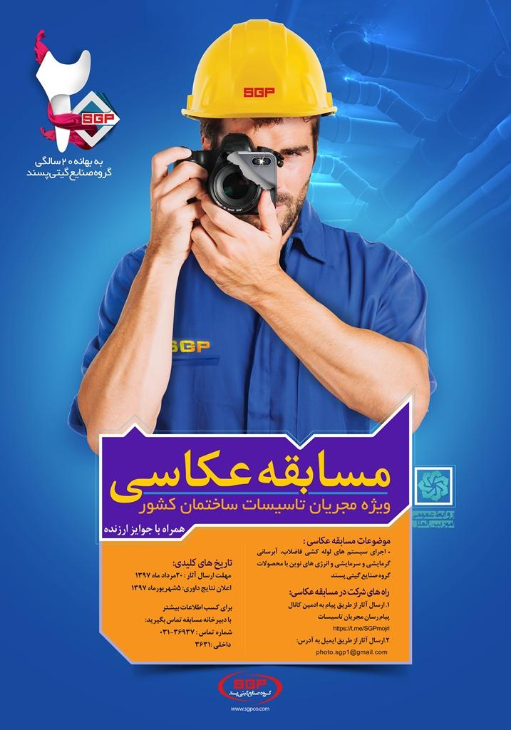 پوستر مسابقه عکاسی