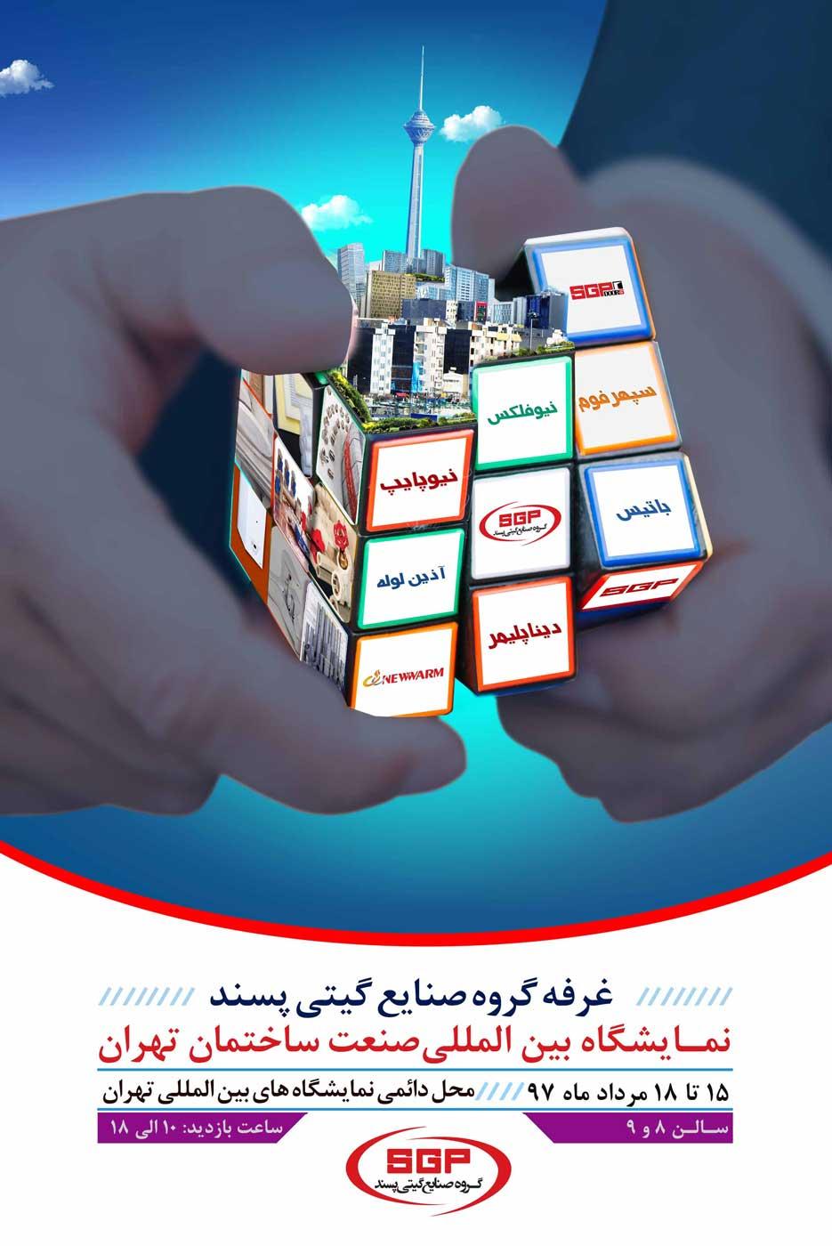 پوستر نمایشگاه ساختمان تهران