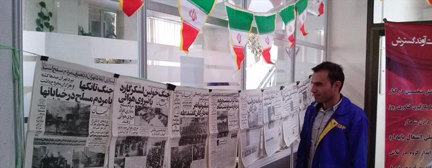 روزشمار انقلاب به روایت روزنامه ها در آوند گسترش