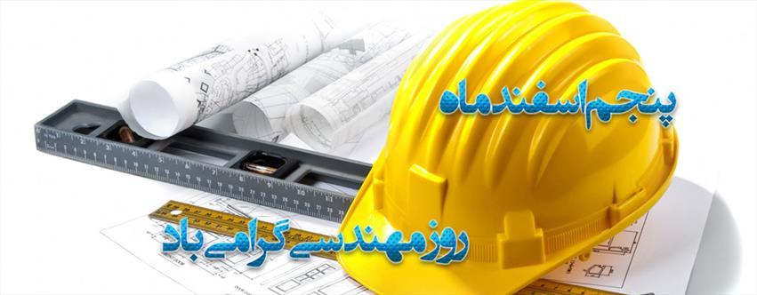 روز مهندسی