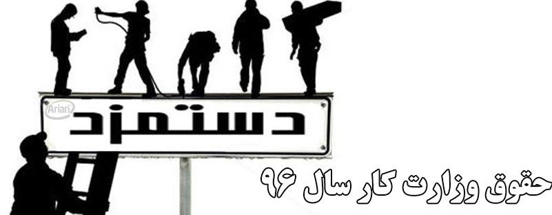 حقوق ۹۶ کارگران