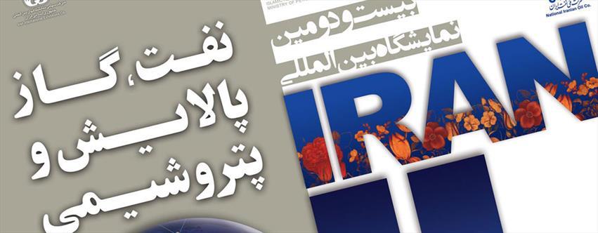 نمايشگاه بين المللي نفت، گاز، پالايش و پتروشيمي ايران