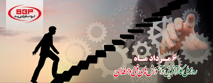 روز ملی کارآفرینی و مهارت های فنی و حرفه ای