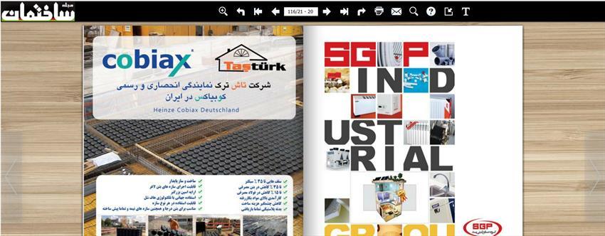 مجله ساختمان