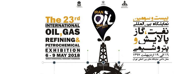نمایشگاه نفت وگاز تهران