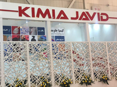 غرفه کیمیا جاوید سپاهان در نمایشگاه صنعت برق