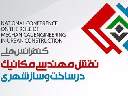 همایش مهندسی مکانیک تهران ۹۷-۱