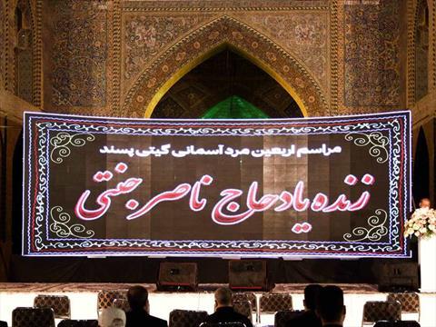 شب اربعین حاج ناصر جنتی