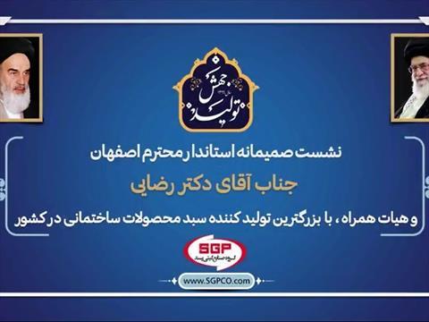 بازدید استاندار اصفهان