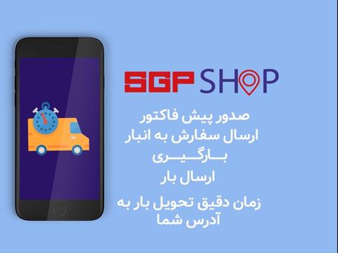 SGP SHOP