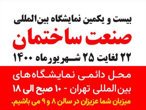 نمایشگاه ساختمان تهران