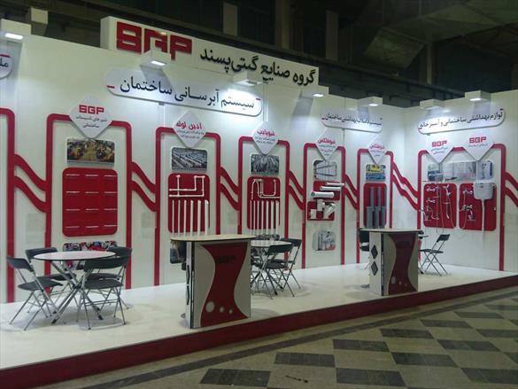 نمایشگاه صنعت ساختمان زاهدان ۹۶