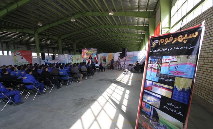 آیین اختتامیه مسابقات ورزشی کارکنان گروه ۹۶