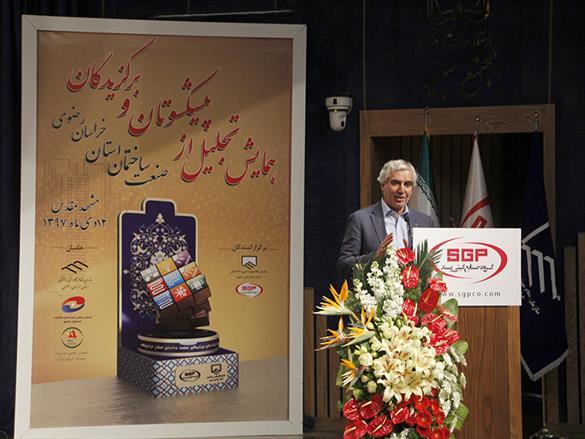 همایش مهندسی مشهد