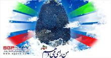 انتخابات ۹۶