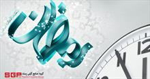 ساعات کاری رمضان ۱۴۳۸