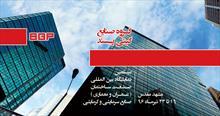 نمایشگاه ساختمان مشهد-بنر