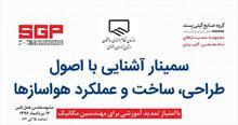 سمینار اصول طراحی هواساز در مشهد
