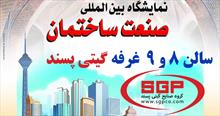 پوستر نمایشگاه تهران