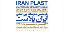 پوستر ایران پلاست یازدهم