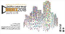 نمایشگاه توسعه صنعت ساختمان