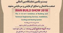 پوستر نمایشگاه ساختمان مشهد