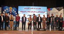 کنگره مجریان تاسیسات کردستان ۹۷