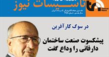 حاج ناصر جنتی