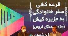 قرعه کشی جشنواره کیشانت